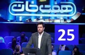 Haft Khan 25
