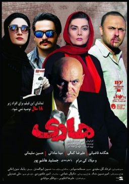 Hari Iranian Film