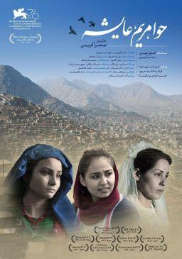 Hava Maryam Ayeshe Iranian Movie