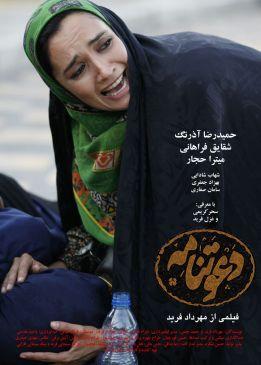 Davatname Persian Film