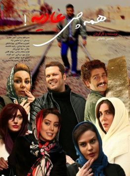 Hame Chi Addie Persian Movie