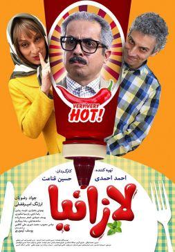 Lasagna Persian Film