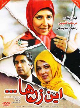 These Women Iranian Movie