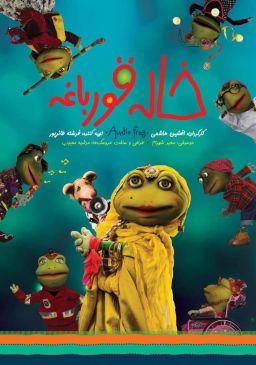 Khale Ghoorbaghe Persian Movie