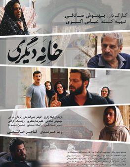 Khaneye Digari Iranian Film