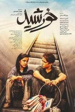 Khorshid Iranian Movie