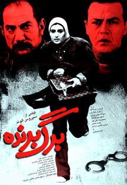 Tasvie Hesab Persian Film