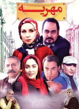 Mehriyeh Iranian Movie