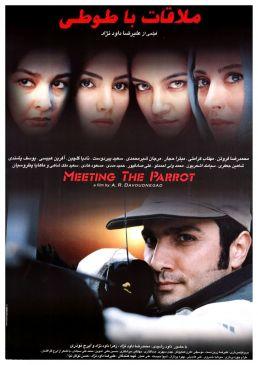 Molaghat Ba Tuti Persian Movie