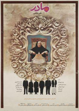 Madar Persian Film