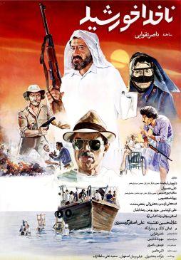 Nakhoda KhorshidPersian Movie