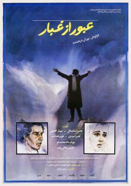 Obur Az Ghobar Iranian Movie