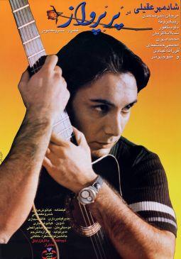 Pare Parvaz Persian Film
