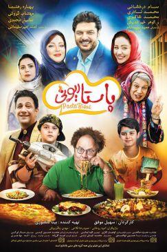 Pasta Rioni Persian Film