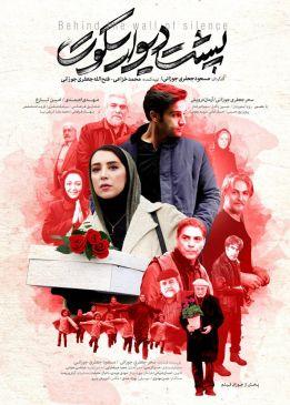 Poshte Divare Sokoot Iranian Movie
