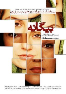 BiganehIranian Movie