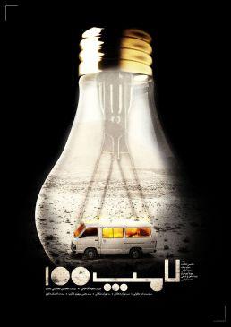 Lamp100Iranian Film