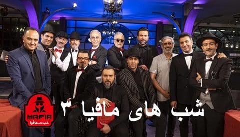 Shab haye Mafia 3
