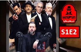 ShabHaye Mafia 3 S1 Part 2