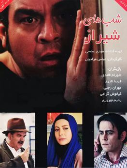 Shabhaie Shiraz Iranian Film