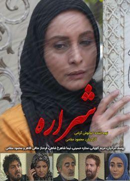 Sharare Iranian Film
