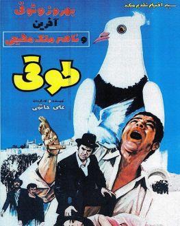 Toughi Persian Film