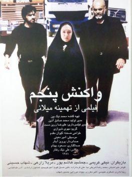 Vakoneshe Panjom Iranian Movie
