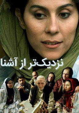 Nazdiktar Az Ashena Iranian Movie