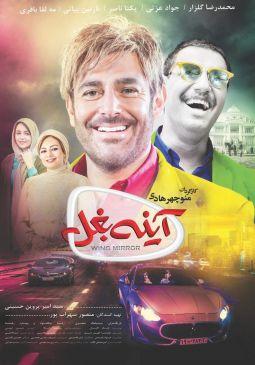 Ayneh BaghalIranian Film