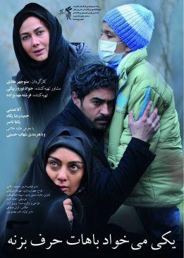 Yeki Mikhad Bahat Harf Bezane Persian Film