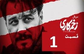 Zakhm Kari Ghesmate 1