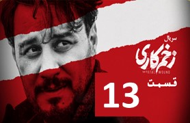 Zakhme Kari Ghesmate 13