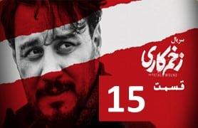 Zakhm Kari Ghesmate 15