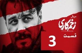 Zakhm Kari Ghesmate 3