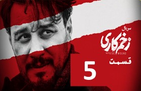 Zakhme Kari Ghesmate 5