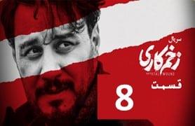 Zakhm Kari Ghesmate 8