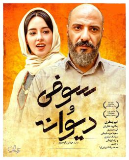 Soofi Va Divane Persian Movie
