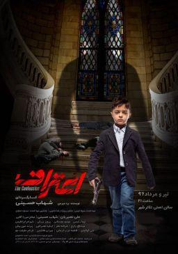 Eteraf Iranian Film