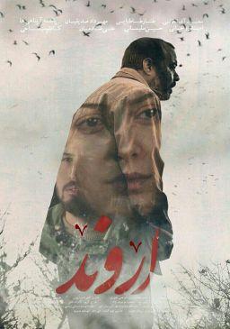 Arvand Persian Movie