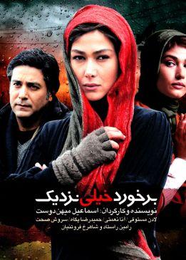 Bar Khord Khili NazdikPersian Movie