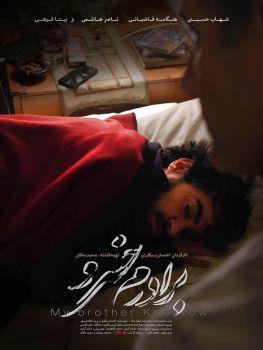 Baradarm Khosro Iranian Film