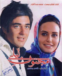 Majnoun Va Leyli Iranian Movie