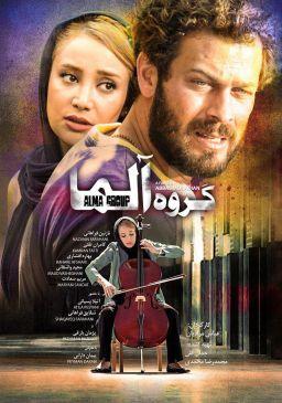 Alma Group Persian Film
