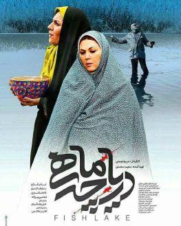 Daryache Mahi Persian Film