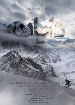 Dayan Persian Movie