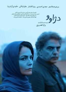 Dejavu Persian Film