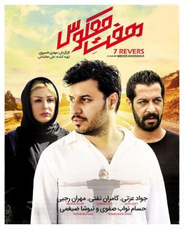 7 Maekoos Iranian Movie