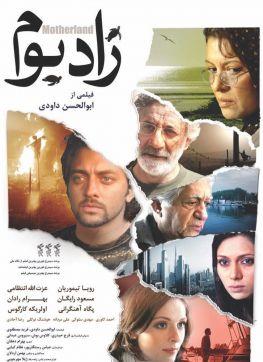 Zadboum Iranian Movie