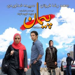 Peyman Iranian Movie