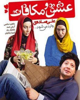 Kafsh Haiam KoPersian Film